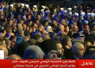 بث مباشر| بدء فعاليات مؤتمر الحوار الوطني السوري في سوتشي