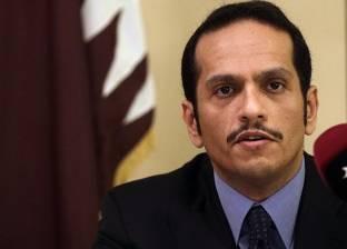 وزير خارجية قطر: فرص حل الأزمة أصبحت بعيدة