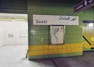 إنقاذ فتاة بعد محاولتها الانتحار أسفل عجلات قطار المترو
