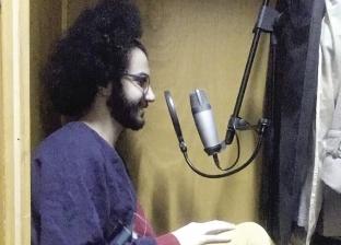 «مهند» يبدأ رحلته المهنية مع الـ«فويس أوفر» من جوه الدولاب