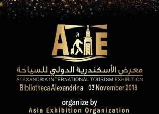 3 نوفمبر.. مكتبة الإسكندرية تستضيف المعرض الدولي الثاني للسياحة