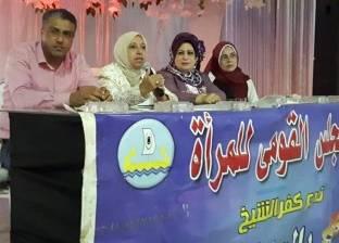 """""""القومي للمرأة"""" بكفرالشيخ يدشن حملات توعية بأهمية """"قش الأرز"""" للسيدات"""