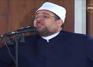 بث مباشر| وزير الأوقاف يلقي خطبة الجمعة بمسجد العارف بالله بالقاهرة