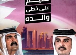 بالفيديو| تميم يسير على خطى والده في تخريب قطر