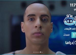 مسلسل في بيتنا روبوت حلقة 8.. زومبا يتقدم لها عريسين في يوم واحد