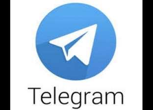 «تليجرام» يصدر تحديثات جديدة لحماية خصوصية المستخدمين