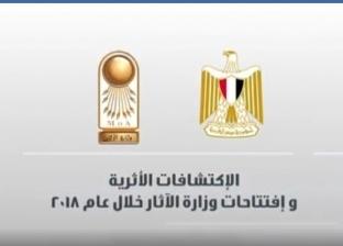 بالفيديو  أهم اكتشافات وافتتاحات وزارة الآثار في 2018
