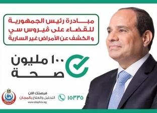 بالأرقام| تتصدى لها مصر بمبادرة السيسي.. 10 حقائق عن الأمراض المزمنة