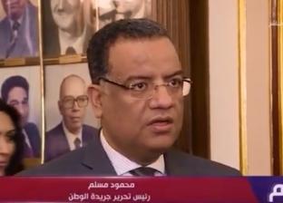 """مسلم: أهدي جائزة أفضل رئيس تحرير لصحفيي """"الوطن"""" تقديرا لمجهودهم"""
