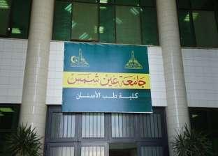 نائب رئيس جامعة عين شمس في جولة تفقدية بكلية طب الأسنان