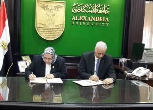 جامعة الإسكندرية توقع بروتوكول تعاون مع مدينة البحث العلمي