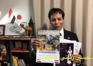 كتالوج ياباني إلكتروني لترويج المعالم السياحية والآثرية بالمنيا