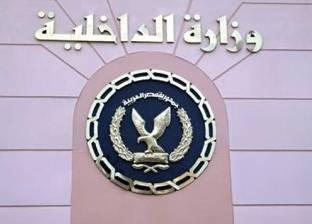 """""""الوطن"""" تنشر نص قرار وزير الداخلية بتشكيل المجلس الأعلى للشرطة"""
