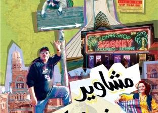 """17 ديسمبر.. """"الشروق"""" تنظم حفل توقيع """"مشاوير في بلاد كتير"""""""
