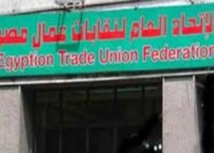 نقابات عمالية تعلن التمرد .. «التكامل النقابي» في مواجهة الاتحاد العام