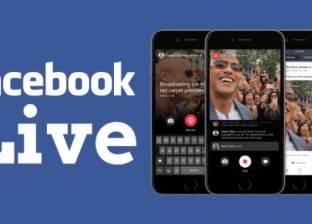 """ميزات جديدة في خدمة """"فيس بوك لايف"""""""