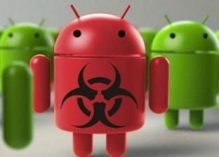 حذفها قد يدمر الجهاز.. تحذير من برامج خبيثة في هواتف أندرويد