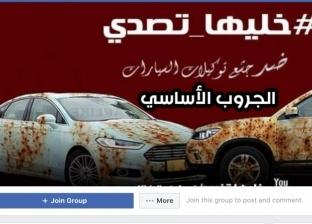 """مؤسس """"خليها تصدي"""": """"عايزين العربيات بسعرها الحقيقي بدون زيادة"""""""