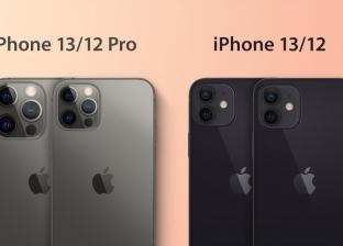 تسريبات تكشف عن هاتف «آيفون 13» المنتظر: تحسينات في الكاميرا