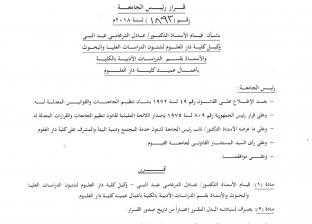عادل الدرغامي قائما بأعمال عميد كلية دار العلوم بجامعة الفيوم
