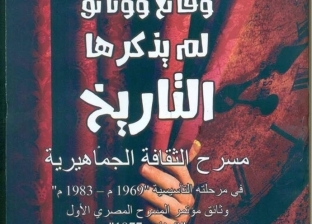 """قصور الثقافة تصدر كتاب""""وقائع ووثائق لم يذكرها التاريخ"""""""