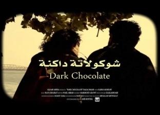 """مخرج """"شوكولاتة داكنة"""" يكشف أسباب تحويله إلى فيلم قصير"""