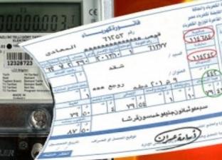 بعد زيادة أسعار الكهرباء.. اعرف طريقة حساب فاتورتك