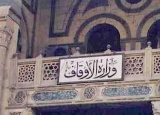 """شروط مسابقة """"الأوقاف"""" في حفظ """"القرآن الكريم"""" لذوي الاحتياجات الخاصة"""