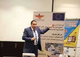 """""""ماعت"""" تطالب بتضافر الجهود لمحاربة ظاهرة الاتجار بالبشر"""