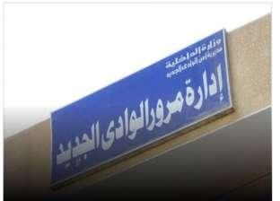 تخصيص 20 فدانا لإنشاء مراكز قيادة آمنة في الوادي الجديد