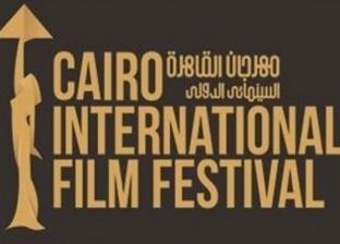 «القاهرة السينمائى» يفتح باب تقديم مشروعات الأفلام