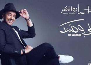 """هاني محروس يطرح أغنية """"على وضعك"""" لأحمد أبو النصر"""