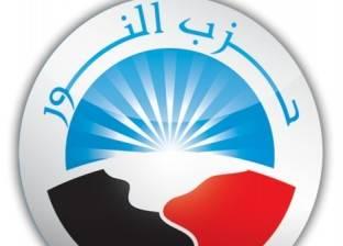 """الجمعة المقبل..""""النور"""" في البحيرة يقيم ملتقى شبابي في مركز شباب أبو حمص"""