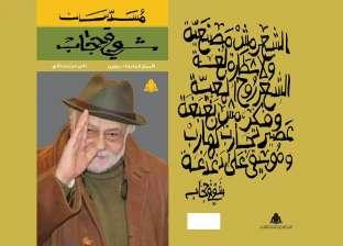 """شوقى حجاب يصدر ديواني """"هيلا حب وغرام"""" و""""ناس من زمن تاني"""" بمعرض الكتاب"""