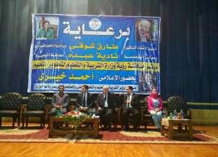 """وكيل """"تعليم البحيرة"""" يشهد مؤتمرا لمناقشة تطوير المنظومة التعليمية"""