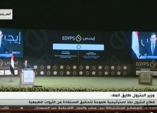 وزير البترول: دعم السيسي ساهم في استعادة ثقة الشركات العالمية