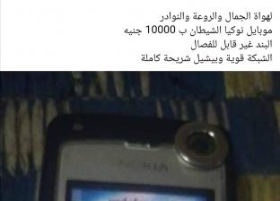 لو معاك بيعه سعره وصل 10 آلاف جنيه.. مزاد لبيع «نوكيا الشيطان»