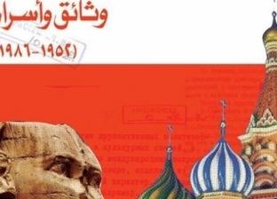"""15 يونيو.. مناقشة كتاب """"القاهرة موسكو"""" في """"القاهرة الكبرى"""""""