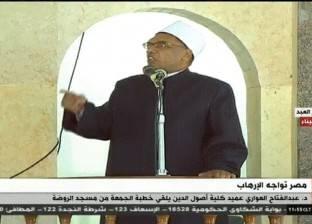 """بث مباشر  عميد """"أصول الدين"""" يلقي خطبة الجمعة من مسجد الروضة"""
