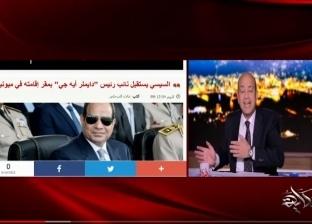 """أديب يبرز خبر """"الوطن"""" عن لقاء السيسي بنائب """"دايملر أيه جي"""" بمقر إقامته"""