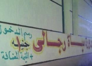 التبول فى موقف إسكندرية بـ«جنيه + القيمة المضافة»