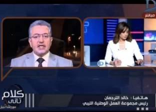 سياسي ليبي: التحقيقات مستمرة لكشف أماكن جثامين الأقباط المصريين