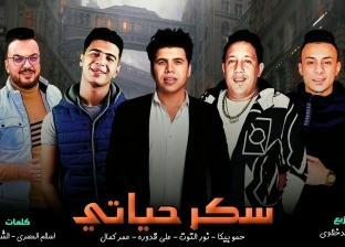 """عمر كمال مهاجما فريق حمو بيكا: """"قلوبكم سودة"""""""
