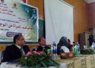 """""""العنف ضد المرأة"""" ندوة في كلية دار العلوم بجامعة المنيا"""
