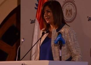 """نبيلة مكرم: توصيات """"مصر تستطيع"""" ستكون ضمن استراتيجية التنمية المستدامة"""