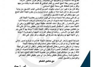 """""""الوطن"""" تنشر نص استقالة ناصر تركي من اللجنة العليا للحج السياحي"""