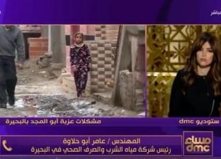 """""""الصرف الصحي"""" بالبحيرة: جاهزون لتنزيل عربات كسح لحل أزمة """"أبو المجد"""""""