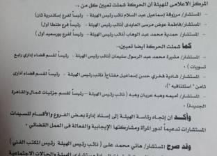 وزير العدل يعتمد حركة التنقلات الخارجية لـ«قضايا الدولة»