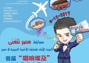 6 شروط لدخول مسابقة السفارة الصينية.. «غنّي وسافر لبكين ببلاش»