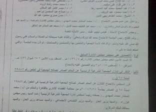 """""""الوطن"""" تنشر سبب رفض طعن الحكومة ضد إلغاء التحفظ على أموال الجمعية الشرعية"""